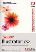 Adobe Illustrator CS2. Официален учебен курс
