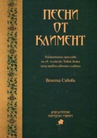 Песни от Климент. Химничната прослава на св. Алексий, Човек Божи сред православните славяни