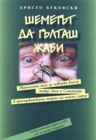 Шеметът да гълташ жаби