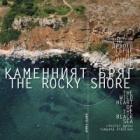 Каменният бряг – дивото сърце на Черно море / The Rocky Shorе - the wild heart of the Black Sea
