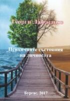 Психичните състояния на личността - второ издание