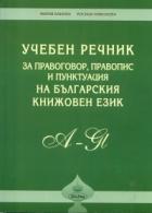 Учебен речник за правоговор, правопис и пунктуация на българския книжовен език