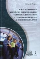 Локус на контрол, житейски психотравмени събития и депресивни и тревожни симптоми в юношеска възраст
