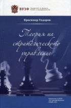 Теория на стратегическото управление