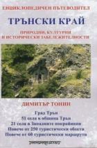 Трънски край. Енциклопедичен пътеводител. Природни, културни и исторически забележителности