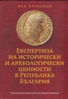 Експертиза на исторически и археологически ценности в Република България
