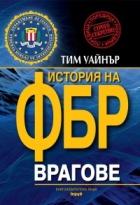 Врагове. История на ФБР