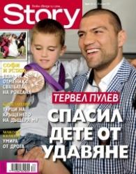 Story; Бр. 34/2012