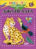 Оцвети животните от джунглата