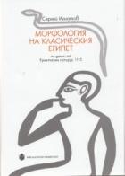 Морфология на Класическия Египет по данни на Ермитажен папирус 1115