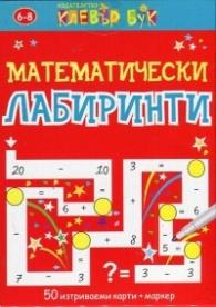 Математически лабиринти /Активни карти/