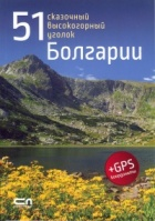 51 сказочный высокогорный уголок Болгарии