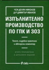 Изпълнително производство по ГПК и ЗОЗ (Текст, съдебна практика и авторски коментар)