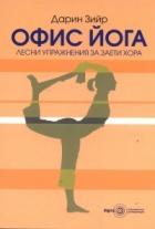 Офис йога. Лесни упражнения за заети хора