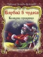 Вярвай в чудеса: Коледни приказки