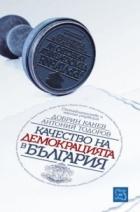 Качество на демокрацията в България