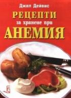 Рецепти за хранене при анемия