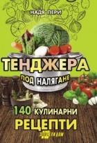 Тенджера под налягане: 140 кулинарни рецепти