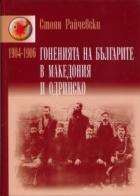 Гоненията на българите в Македония и Одринско 1904-1906