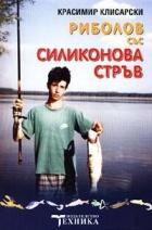 Риболов със силиконова стръв