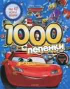 Колите: 1000 лепенки