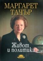Живот и политика. Маргарет Тачър