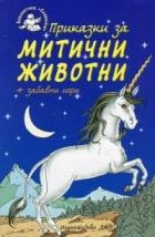 Приказки за митични животни+забавни игри