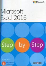 Microsoft Excel 2016. Step by Step