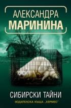 Сибирски тайни