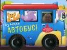 Аз карам автобус!