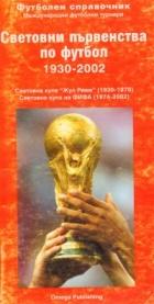 Световни първенства по футбол /1930-2002/