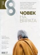 Списание 8; Бр.7/ Юли 2017