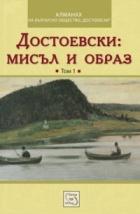 Достоевски: Мисъл и образ Т.1