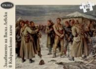 Пъзел 192 части: Залавянето на Васил Левски