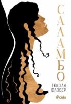 Саламбо