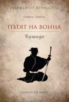 Бушидо. Пътят на воина: Самурайски завети Кн.3 от Бележки от вечността