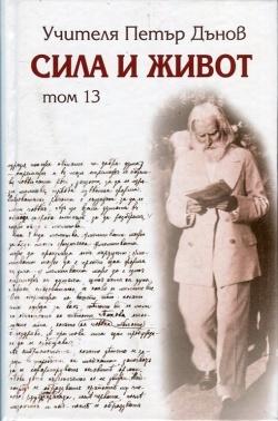 Сила и живот Т.13