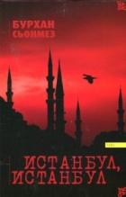 Истанбул, Истанбул