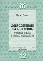 Добродетелите на българите - какви ще влезем в нов