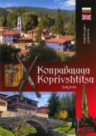 Пътеводител: Копривщица/ бълг., англ.