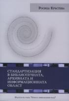 Стандартизация в библиотечната, архивната и информационната област
