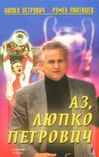 Аз, Люпко Петрович
