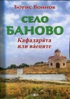 Село Баново. Кафадарята или ваеците. Историко-етнографски очерк