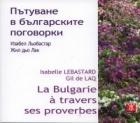 Пътуване в българските поговорки