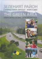 Зеленият район. Столичен район