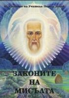 Законите на мисълта (Из словото на Учителя Петър Дънов)