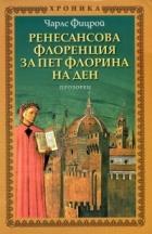 Ренесансова Флоренция за пет флорина на ден