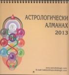 Астрологически алманах 2013