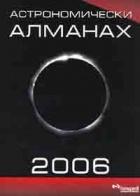 Астрономически алманах 2006