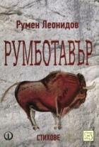Румботавър. Стихове (1976-1996)